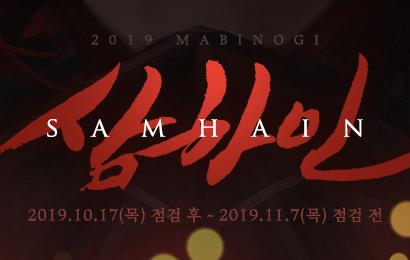 2019 마비노기 삼하인