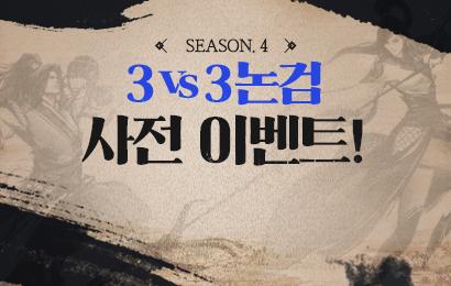천애명월도 3vs3논검대회 시즌4 사전 이벤트