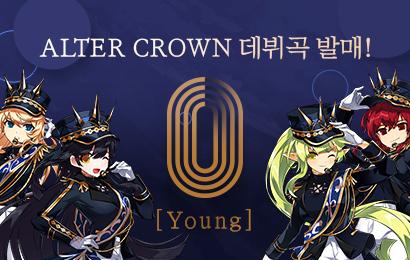ALTER CROWN 데뷔곡 발매!