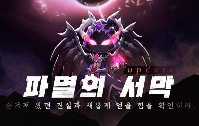 파멸의 서막 업데이트