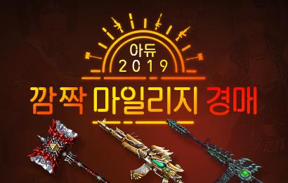 아듀 2019 깜짝 마일리지 경매