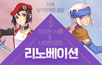 캐릭터 리노베이션 3차