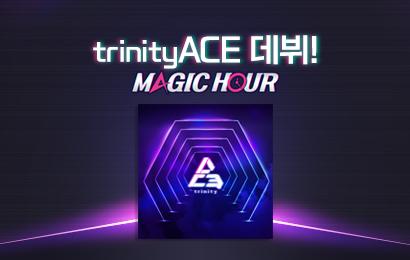 신인 아이돌 trinityACE 데뷔