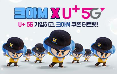 크아M x LG U+ 제휴 이벤트