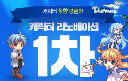 캐릭터 리노베이션 1차