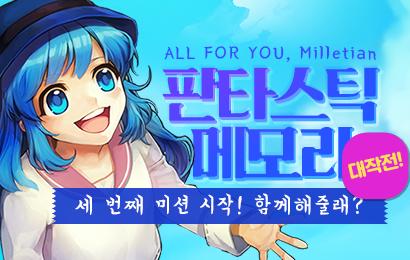 판타스틱 메모리 대작전!