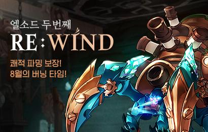 RE:WIND vol.2
