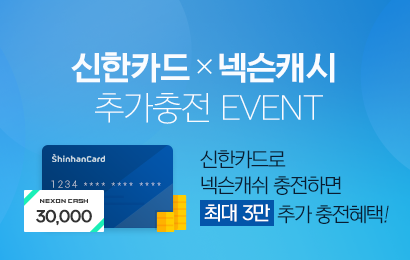 신한카드 넥슨캐시 추가충전 이벤트