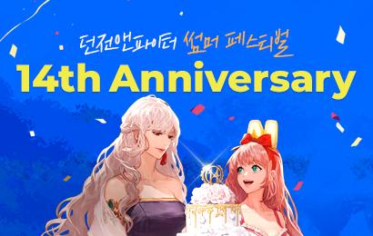 썸머 페스티벌 14th Anniversary