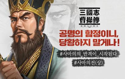 '사마의전' (상) 업데이트