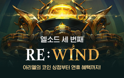 RE:WIND vol.3