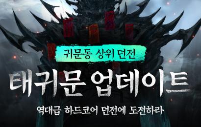 귀문동 상위 던전 '태귀문' 업데이트