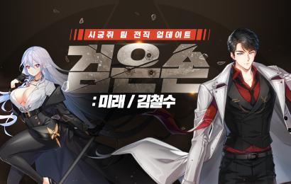 미래&김철수 신규 전직 : 검은손