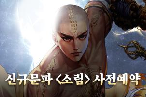 신규문파 <소림> 사전예약