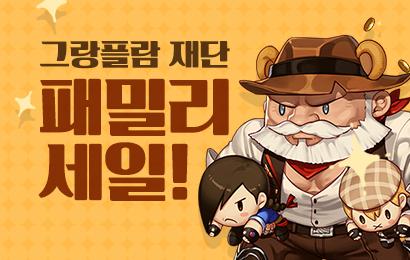 그랑플람 재단 패밀리 세일