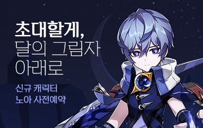 신규 캐릭터 노아 사전예약