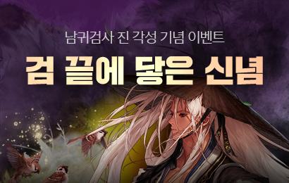 남귀검사 진각성 업데이트