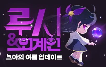 루시&외계인 크아 여름 업데이트