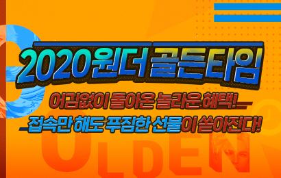 2020 원더 골든타임