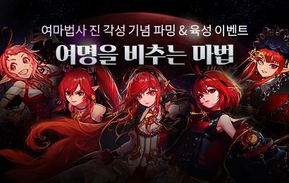 여마법사 진각성 업데이트