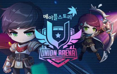 유니온 아레나 SEASON 1