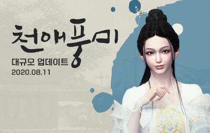 <천애풍미> 업데이트