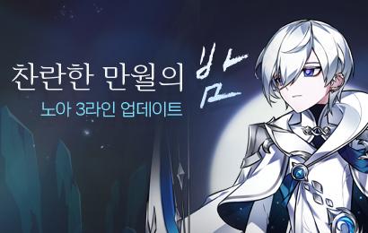 신규 캐릭터 노아 3라인 업데이트