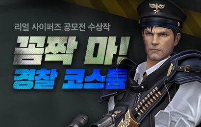 꼼짝마! 경찰특공대 출동!!