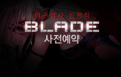 여귀검사 신전직 블레이드 사전예약