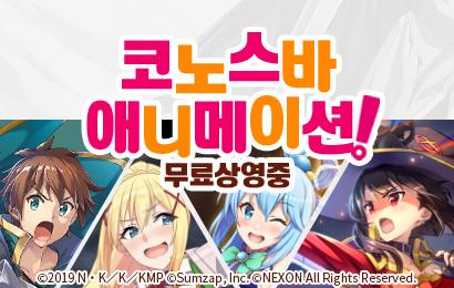 코노스바 애니메이션 무료 상영 중!