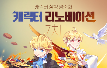 캐릭터 리노베이션 7차!