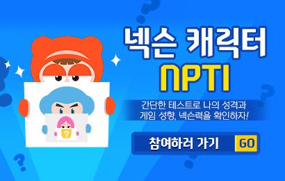 넥슨 캐릭터 NPTI