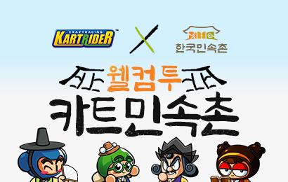 카트라이더 X 한국민속촌