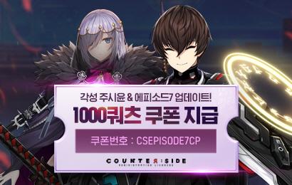 EP.7 & 아라한 주시윤 업데이트!