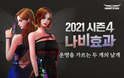 2021 시즌4 나비효과