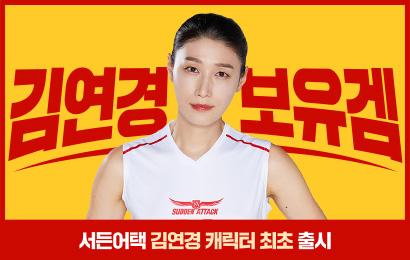김연경 선수 캐릭터 출시